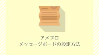 メッセージボードの設定方法