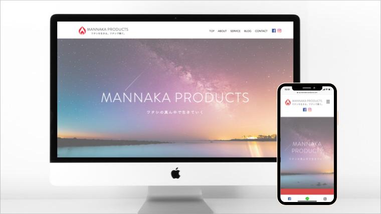 mannaka productsホームページ