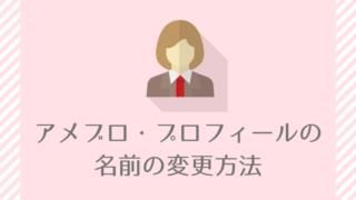 ameba-profile